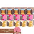 かきたねキッチン バレンタイン おまとめ20個セット(キューブ5種×4個)