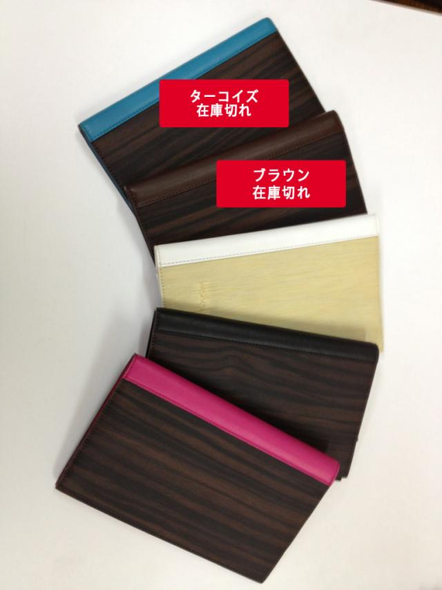 天然木突板 革製品 ブックカバー