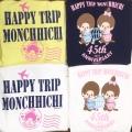 45th HAPPY TRIP MCC Tシャツ