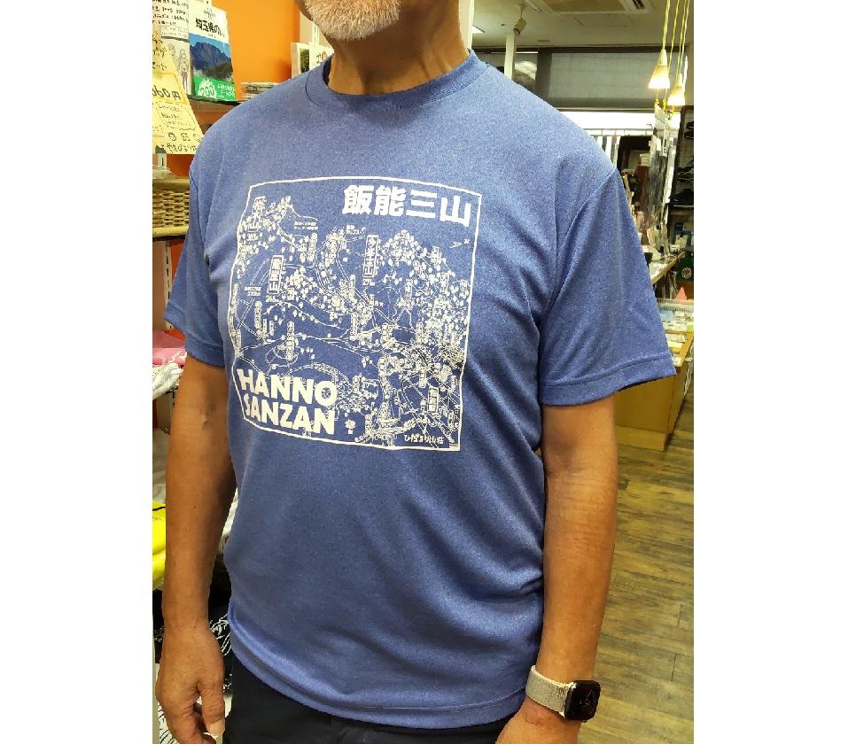 ひだまりオリジナルTシャツ  飯能三山