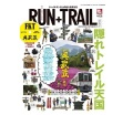 RUN+TRAIL Vol.26 (ランプラストレイル)