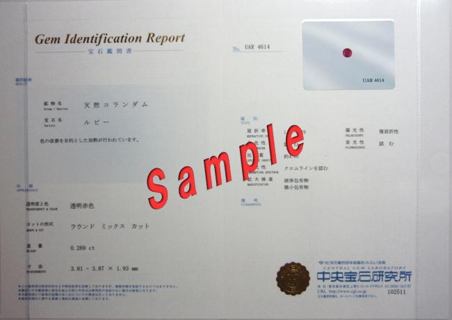 宝石鑑別書(標準タイプ)