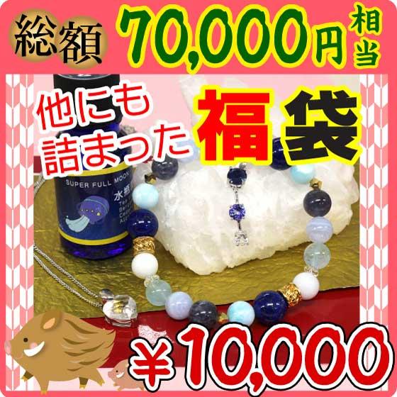 アクセサリー 2019年ハッピー福袋パワーストーン10000円