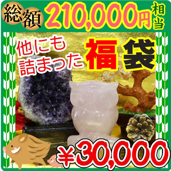 2019年ハッピー福袋パワーストーン原石30000円