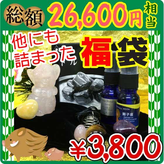 原石 2019年ハッピー福袋パワーストーン3800円