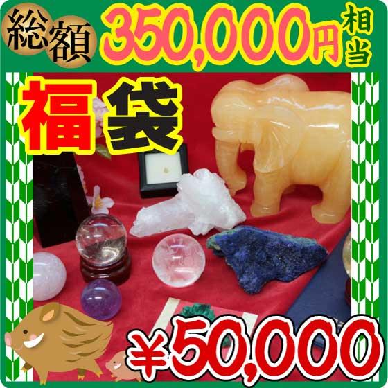 2019年ハッピー福袋パワーストーン原石50000円