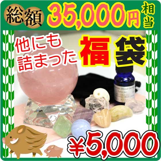 原石 2019年ハッピー福袋パワーストーン5000円