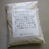 浄化用チベットアンデシンパウダー メール便可