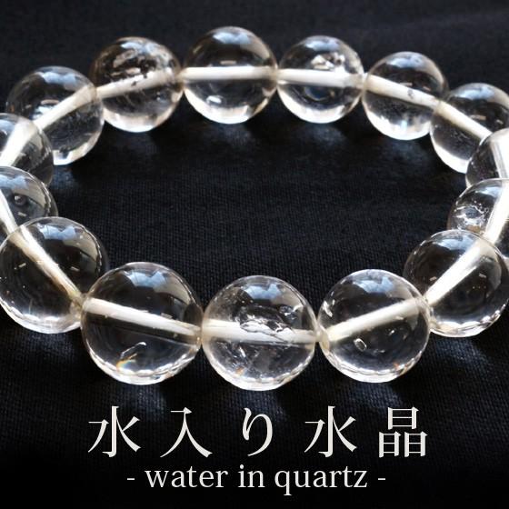 稀少水入り水晶13.5-15mmブレス内径17cm(天然石パワーストーンメンズレディース用) (tg160920qua001blawhi) メール便不可
