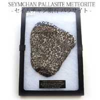 セイムチャン隕石(パラサイト)パワーストーン (tg180116pal001blamin)