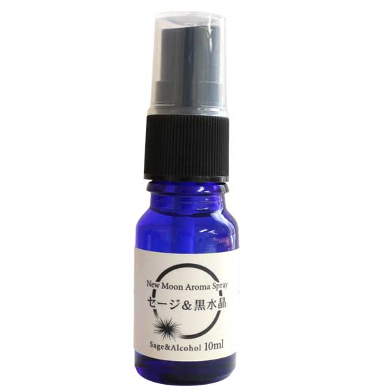 新月スプレー(アロマスプレー・セージ&黒水晶入り)-New Moon Aroma Spray セージ-