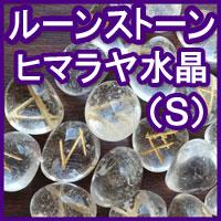 ルーンストーン ヒマラヤ水晶 タンブル Sサイズ(ルーン占い ポーチ付き 説明書付き) (tg170418him001whirun0) メール便不可