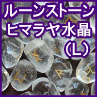 ルーンストーン ヒマラヤ水晶 タンブル Lサイズ(ルーン占い ポーチ付き 説明書付き) (tg170418him001whirun00) メール便不可