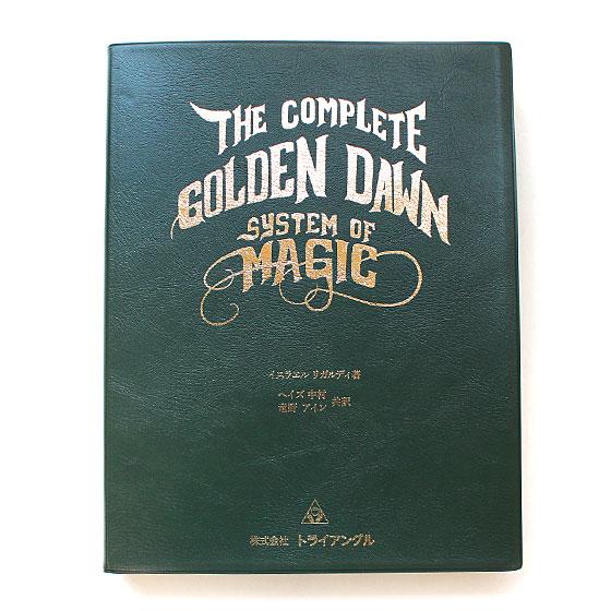 ザ・コンプリートゴールデン・ドーン・システム・オブ・ザ・マジック