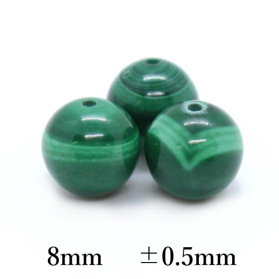 マラカイト8mmパーツ(10粒売り)パワーストーンビーズ (part08s1mal1403) メール便不可