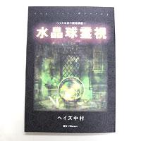ヘイズ中村の魔術講座(1) 水晶球霊視 (tg160126000008000boo) メール便可