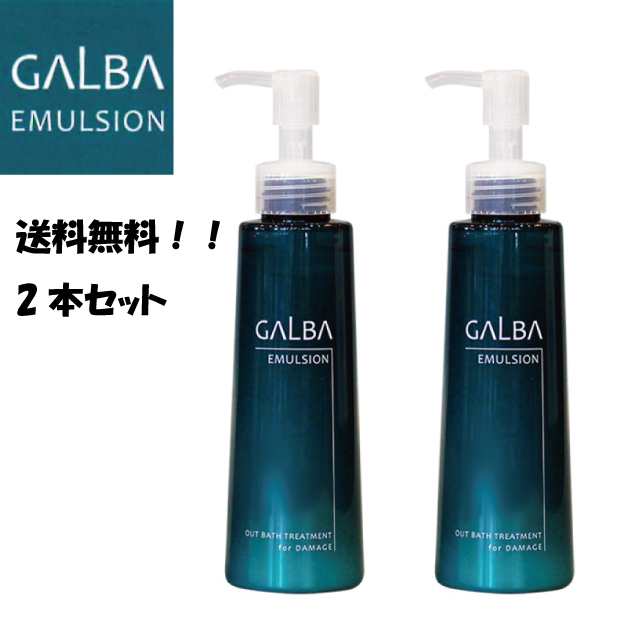 【送料無料】ガルバエマルジョン150ml × 2本セット(リトルサイエンティスト)