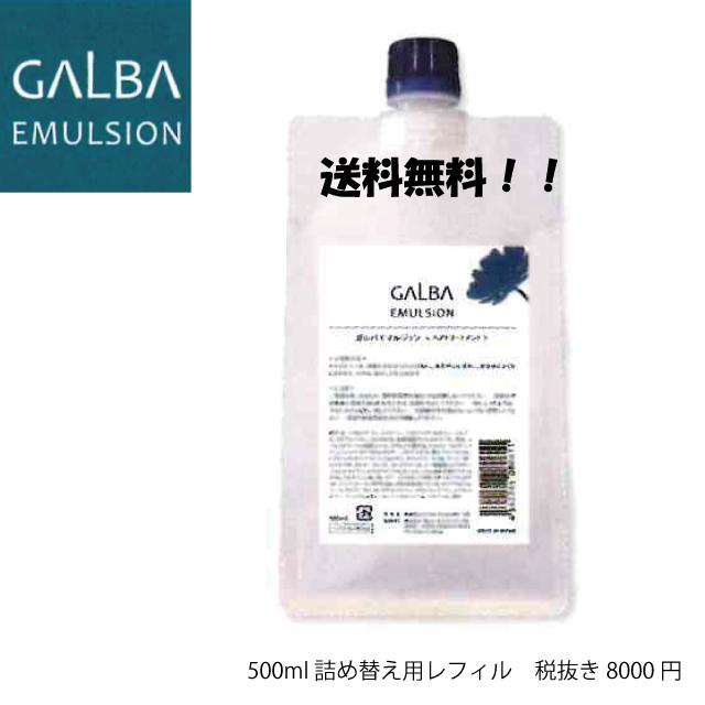 【送料無料】ガルバエマルジョン レフィル500g(リトルサイエンティスト正規販売店)