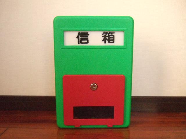 台湾製 プラスチックのポスト 緑 信箱 鍵付き