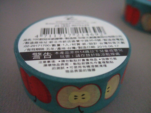 台湾製マスキングテープ【林檎・りんご柄】ラッピングに最適【レターパック可】