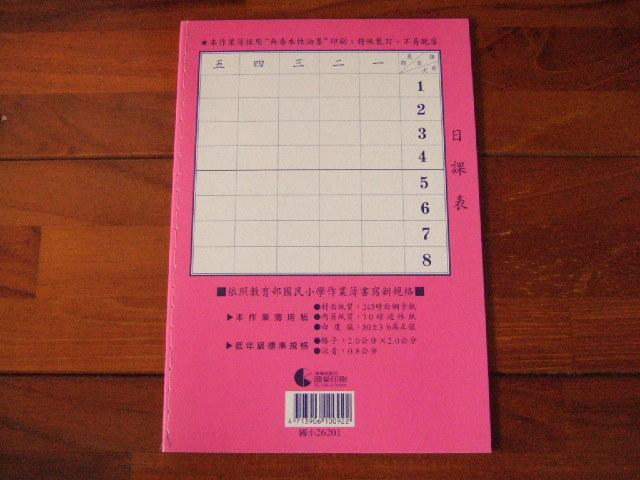 台湾の小学生が使う実用的台湾のノート 国語作業簿【レターパック可】