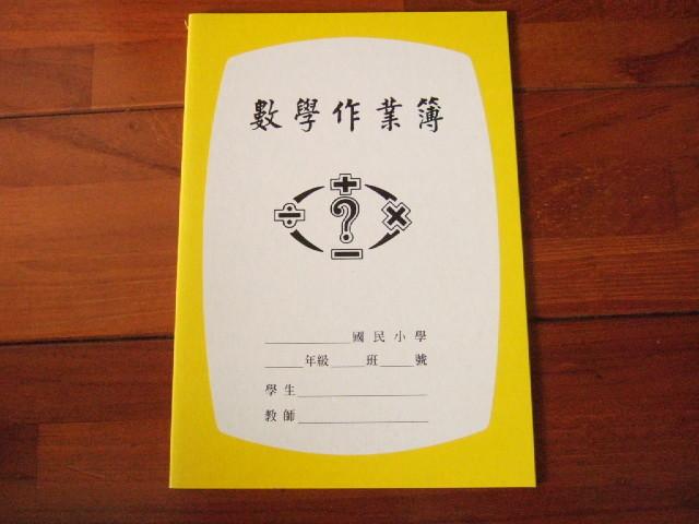 台湾の小学生が使う実用的台湾のノート 数学作業簿【レターパック可】