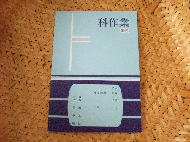 台湾の小学生が使う実用的台湾のノート 科作業(横線)【レターパック可】