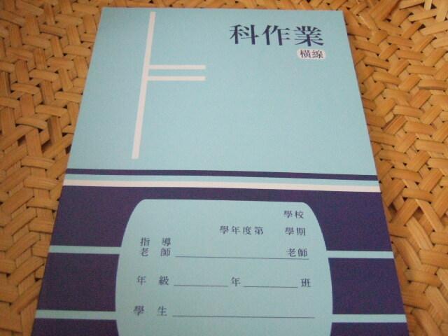 台湾の小学生が使う実用的台湾のノート 科作業 【レターパック可】