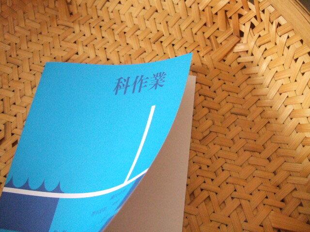 台湾の小学生が使う実用的台湾のノート 科作業 縦線 右開き【レターパック可】
