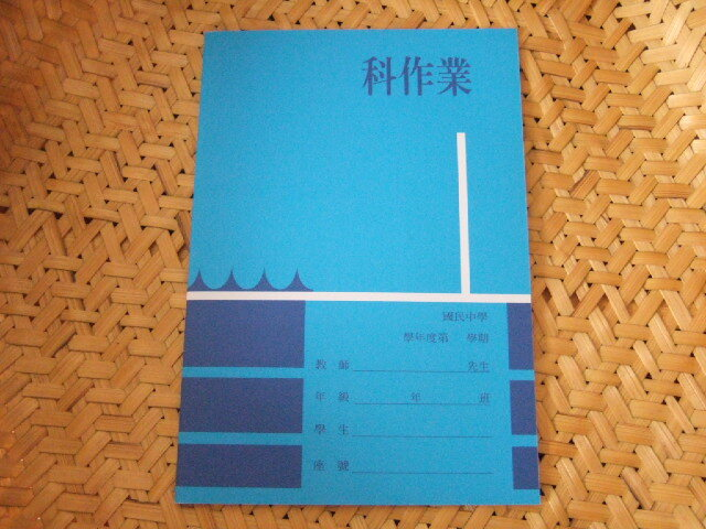 台湾の小学生が使う実用的台湾のノート 科作業 無地 左開き【レターパック可】