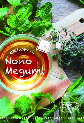 野のめぐみ 紅茶ブレンドティーNono Megumi