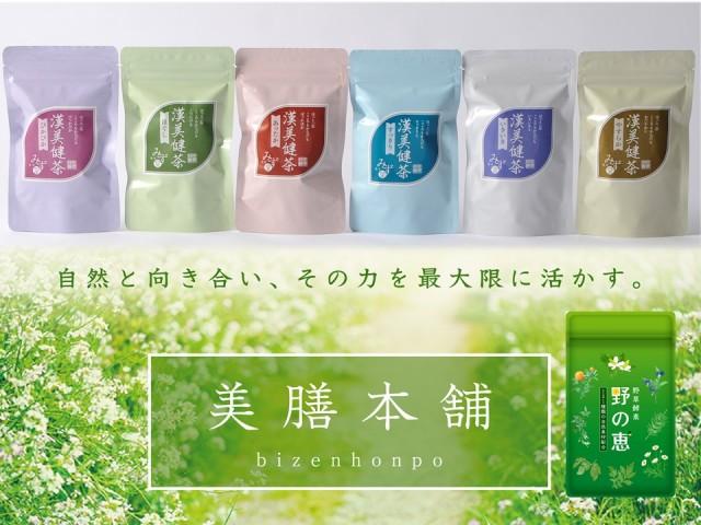 漢美健茶6種類セット+野草酵素121種類野の恵1袋プレゼント