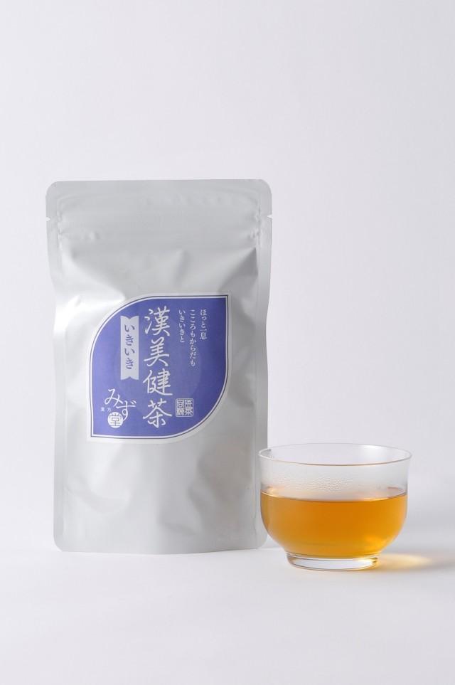 漢美健茶いきいき