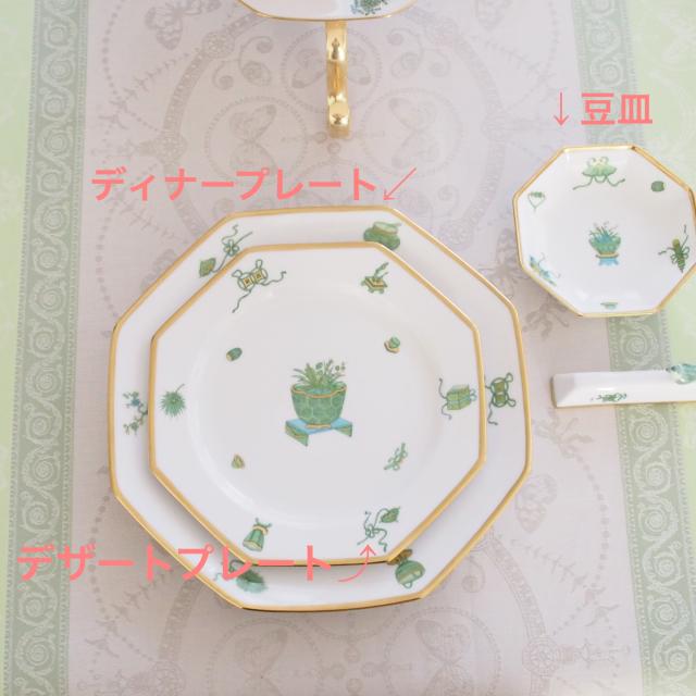ヘレンド  TOP 04307-1-00 トプカプ 八角豆皿 約10.5cm 1枚 (*豆皿のみ。他は別売りです。)