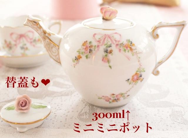 ☆レア☆スペシャル/今ならワンコインでバタフライの蓋をご一緒に☆ EDEN ヘレンド エデン桜ピンク TeaPot 300ml  (*ポットのみ。モカカップ&ソーサーは別売りです。)