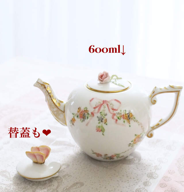 ☆レア☆スペシャル/今ならワンコインでバタフライの蓋をご一緒に☆ EDEN ヘレンド エデン桜ピンク TeaPot 600ml