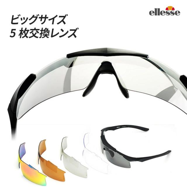 エレッセ スポーツサングラス メンズ 大きい 偏光サングラス