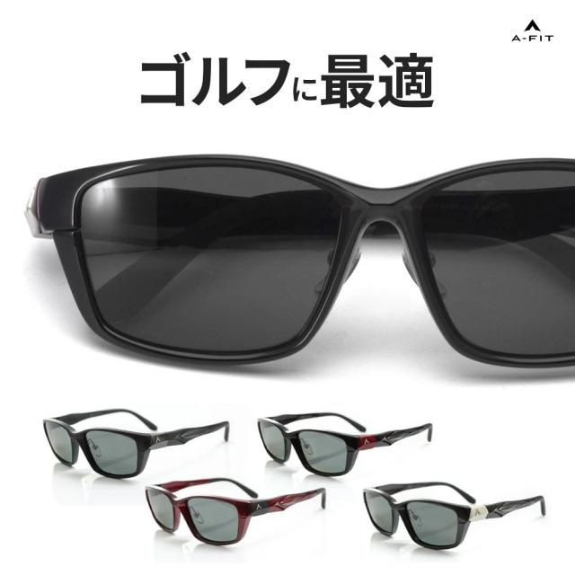 A-FIT 偏光サングラス 2種類の偏光レンズ付属 エーフィットサングラス AF-002