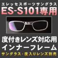 エレッセ スポーツサングラス ES-S101