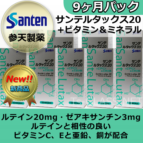 サンテルタックス20 ビタミン&ミネラル 9か月パック
