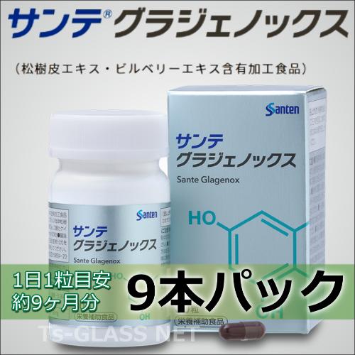 サンテ グラジェノックス 9本セット 参天製薬 商品画像