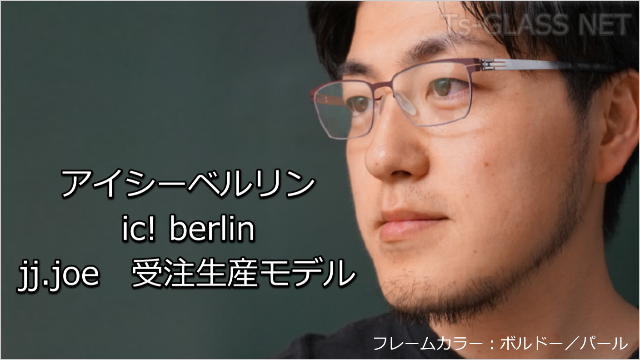 ic ! berlin  (アイシーベルリン) jj.joe カラーBordeaux/pearlアジア限定受注生産モデル I-98T 着用画像