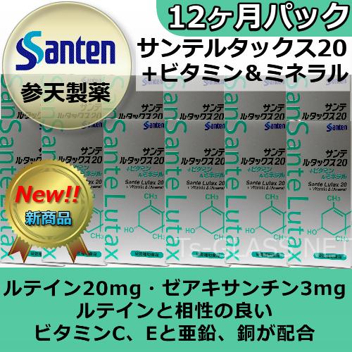 サンテルタックス20 ビタミン&ミネラル 12か月パック
