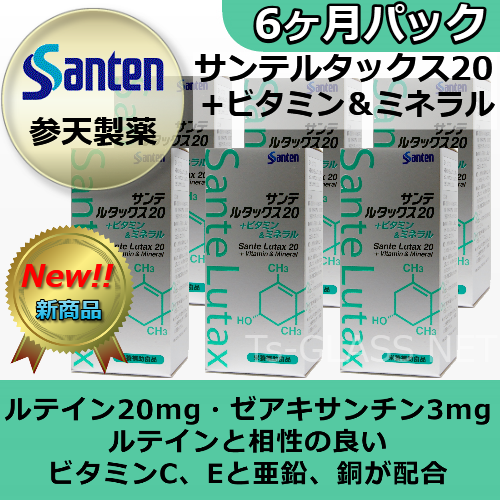 サンテルタックス20 ビタミン&ミネラル 6か月パック