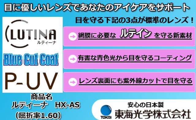 ルテイン保護機能付き ルティーナHX-AS P-UV(両面紫外線カット)・BCC(ブルーカットコート)付き  商品説明画像