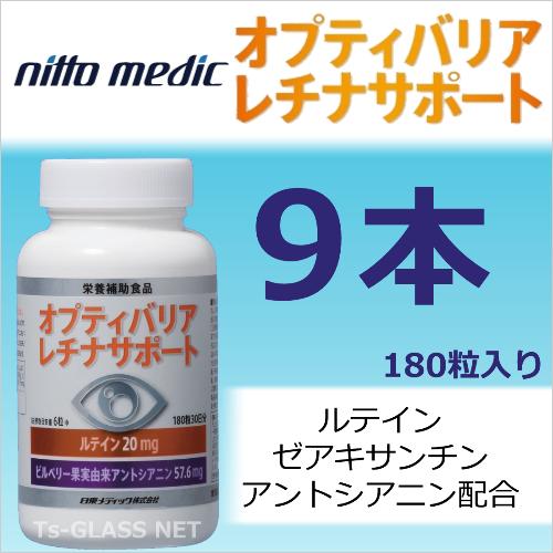 オプティバリアレチナサポート 180粒入り9本 日東メディック メイン画像
