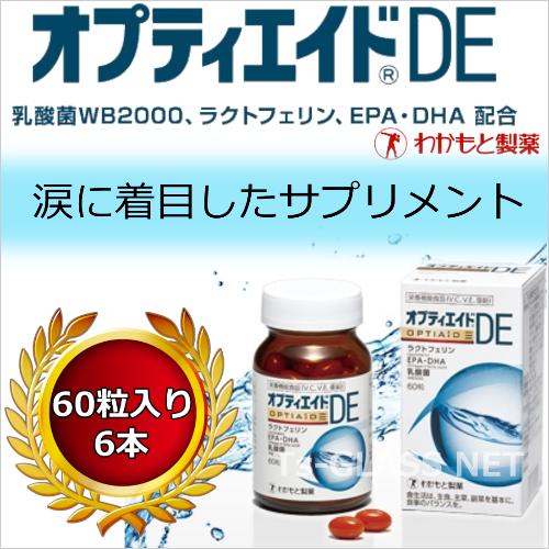 オプティエイドDE(乳酸菌・ラクトフェリン・EPA・DHA配合) わかもと製薬 60粒入り6本セット画像