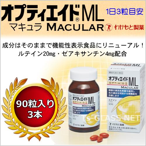 オプティエイドML MACULAR(マキュラ)わかもと製薬 90粒入り3本セット 画像