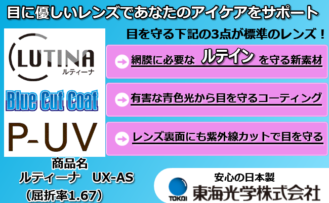 ルテイン保護機能付き ルティーナUX-AS P-UV(両面紫外線カット)・BCC(ブルーカットコート)付き  商品説明画像