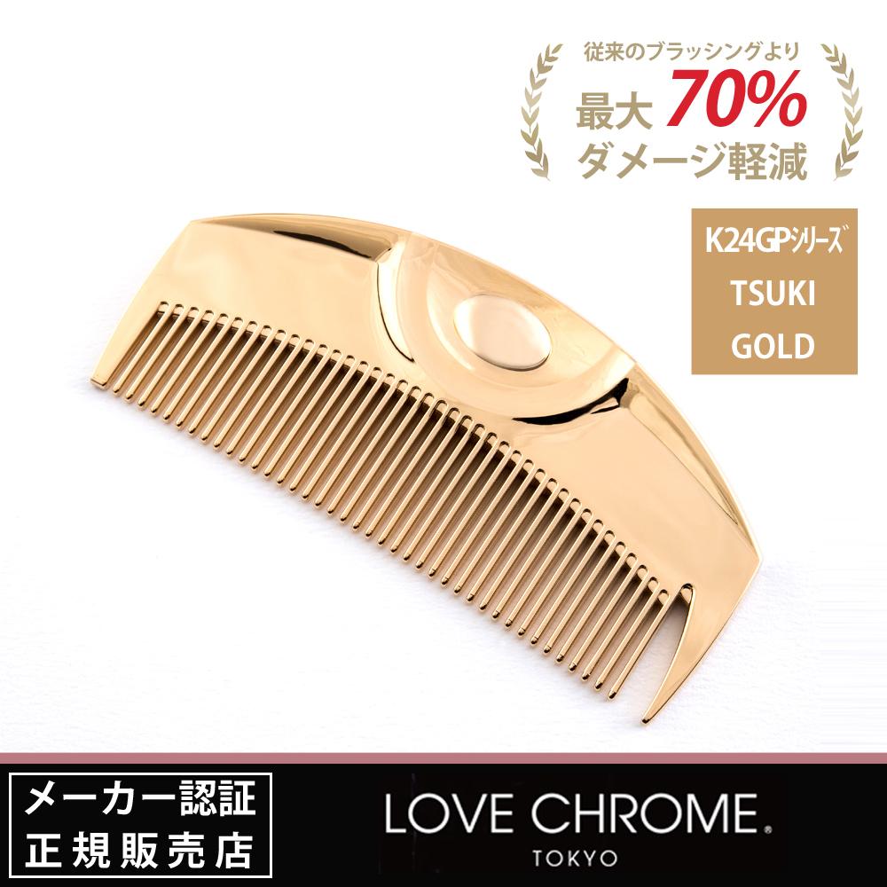 LOVE CHROME (ラブクロム) K24GPシリーズ TSUKI GOLD / ツキ ゴールド
